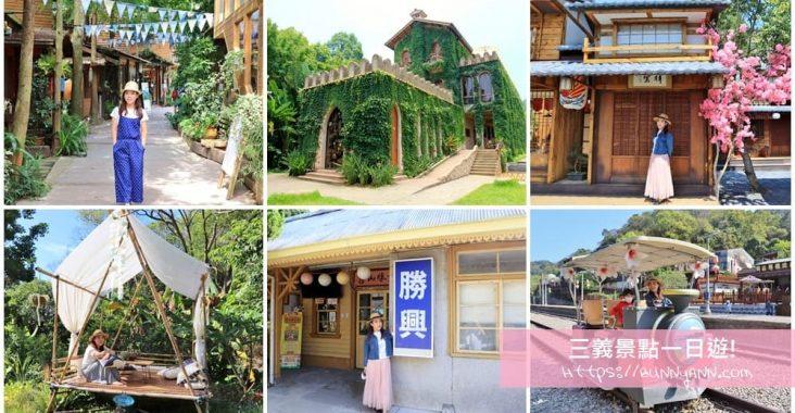 2021三義景點》帶你玩三義一日遊,情侶約會,舊鐵道自行車、秘境城堡全分享 @小兔小安*旅遊札記