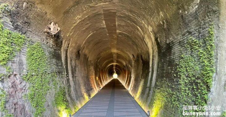 五堵鐵路隧道,美拍神隱少女系隧道,汐止基隆河自行車道漫遊 @小兔小安*旅遊札記
