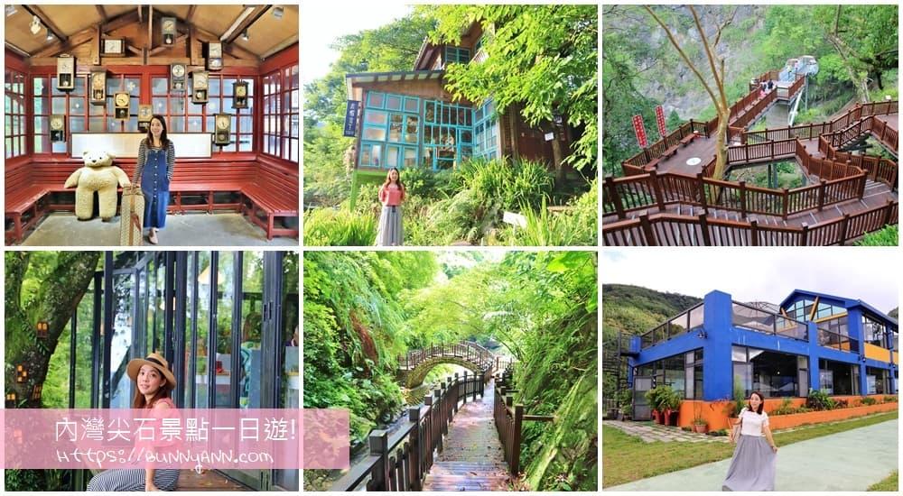 2021新竹內灣景點一日遊!全新魔法女屋森林、好客好品、愛情火車站放假衝一波!
