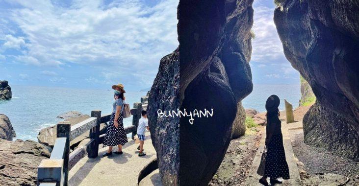 宜蘭景點》北關海潮公園,一線天秘境,美麗海岸步道,礁岩海景私房秘境 @小兔小安*旅遊札記