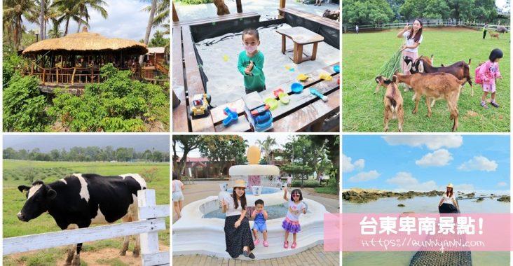 2021台東卑南景點》卑南鄉景點推薦,免費景點、親子牧場,卑南旅行去 @小兔小安*旅遊札記