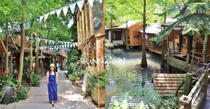 苗栗景點》三義卓也小屋,森林裡的小村莊,藍染DIY和下午茶約會好去處~ @小兔小安*旅遊札記