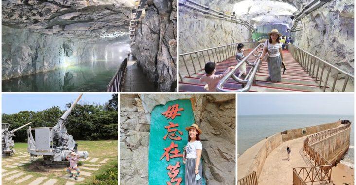 金門景點》翟山坑道,金門最美洞穴水上步道,免門票景點好拍好逛 @小兔小安*旅遊札記