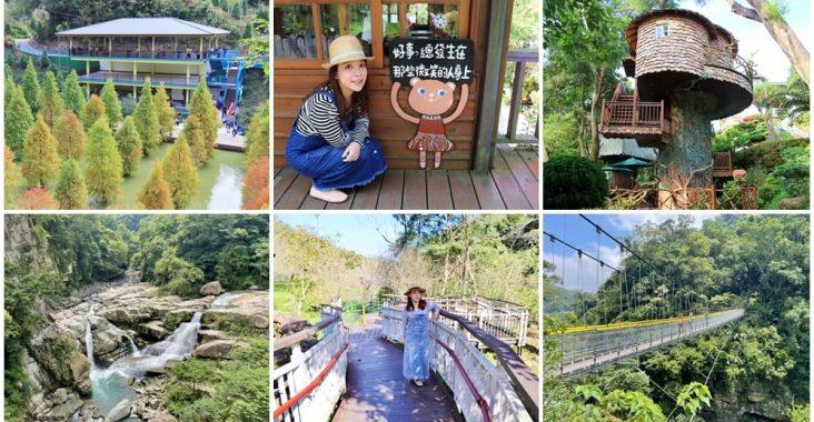 2021南庄一日遊》南庄景點這樣玩,可愛蘑菇屋、森林咖啡屋來趟浪漫之旅 @小兔小安*旅遊札記