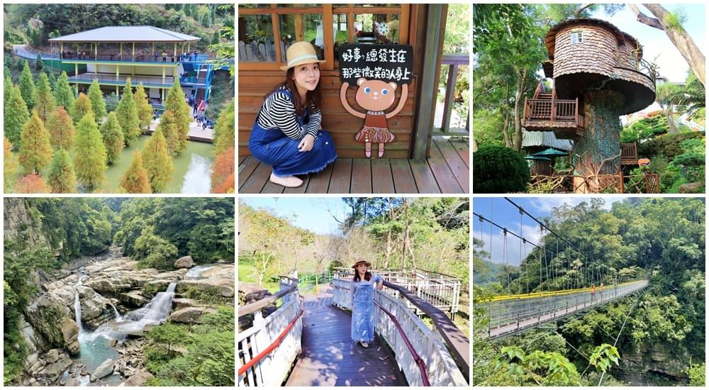 2021南庄一日遊》南庄景點這樣玩,可愛蘑菇屋、森林咖啡屋來趟浪漫之旅
