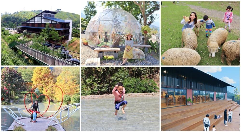 南投農場懶人包,最佳溜小孩戶外農場推薦,親子野餐踏青,可愛動物互動去