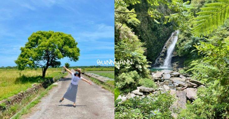 放假玩南澳景點一日遊,最新行程推薦,瀑布秘境,金城武樹一次暢遊 @小兔小安*旅遊札記