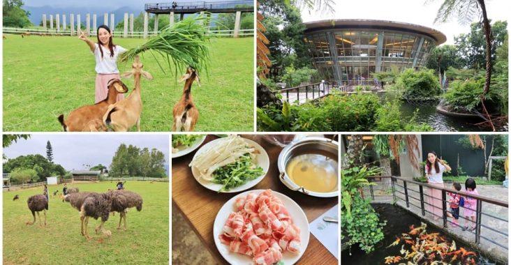 台東景點》原生應用植物園,我被羊跟鴕鳥包圍了!隱藏版菇菇鍋吃到飽~ @小兔小安*旅遊札記