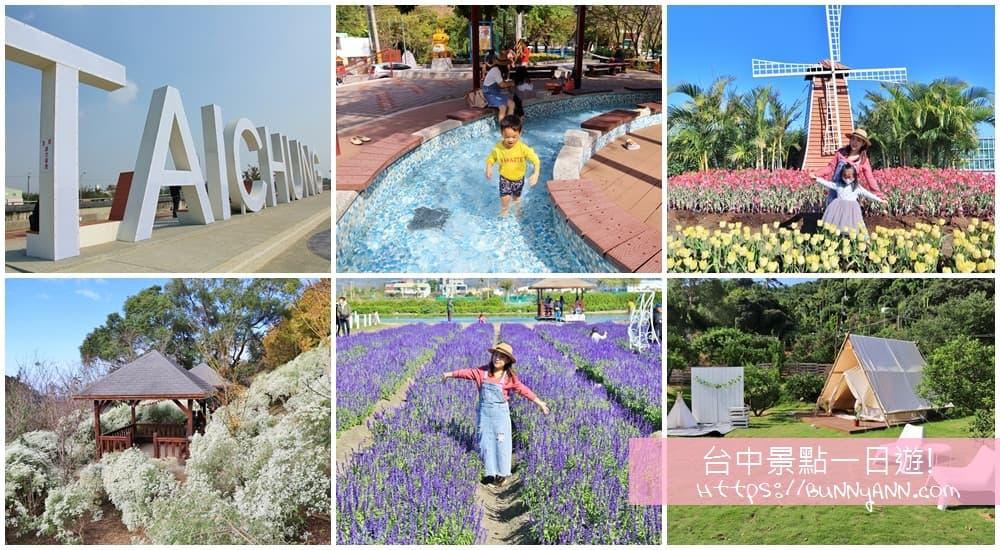 網站近期文章:2021台中景點|台中哪裡好玩|一日遊行程推薦,超過30個景點,美食,踏青秘境一次收錄