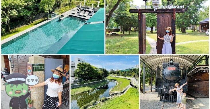 放假這樣玩台南景點,一日遊行程分享,台南旅遊行程規劃攻略 @小兔小安*旅遊札記