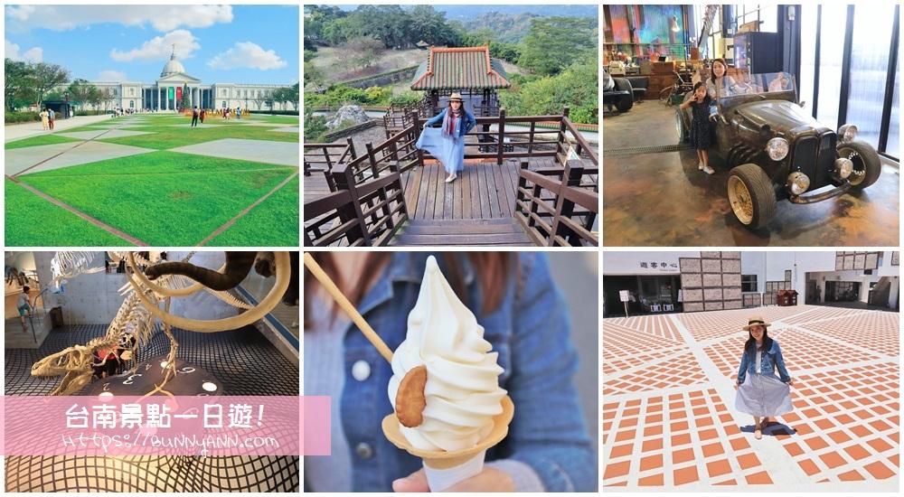 2021台南景點|放假這樣玩台南|一日遊行程分享,有哪些必玩,住宿,美食介紹