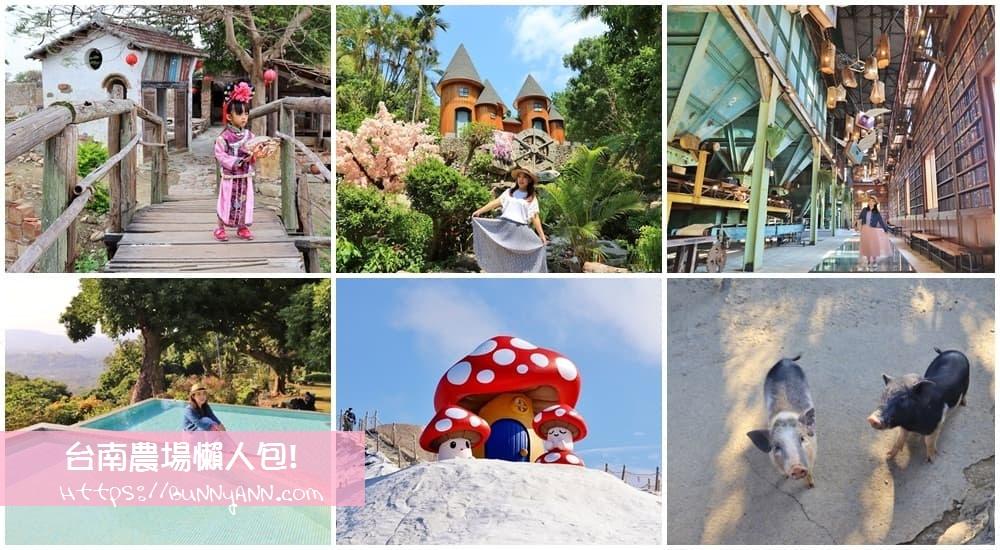 網站近期文章:台南農場懶人包,必訪台南戶外農場推薦,親子放風,可愛動物大集合