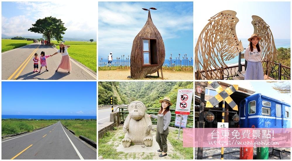 台東景點推薦|台東免費景點推薦,戶外景點,親子出遊,規劃台東旅程就這樣玩