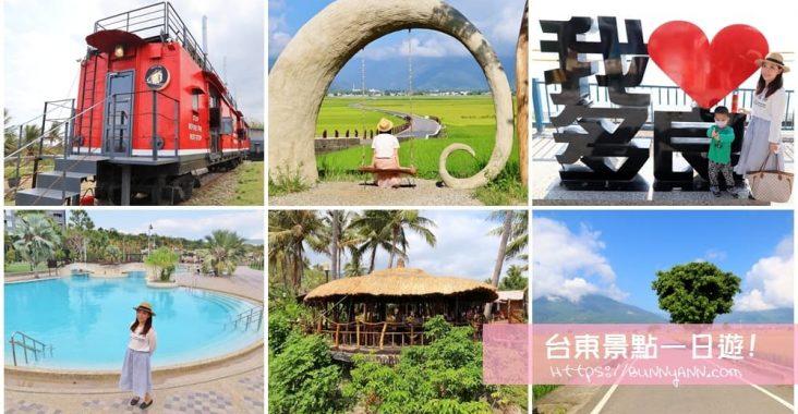 2021台東景點|放假跑台東|收錄私房秘境,海線景點,情侶出遊,親子旅行一篇ok! @小兔小安*旅遊札記