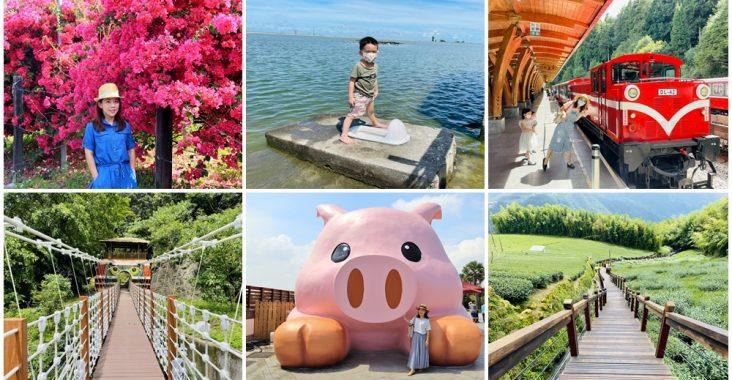 2021嘉義景點|放假這樣玩嘉義|一日遊行程分享,有哪些必玩,銅板美食,住宿推薦給你 @小兔小安*旅遊札記