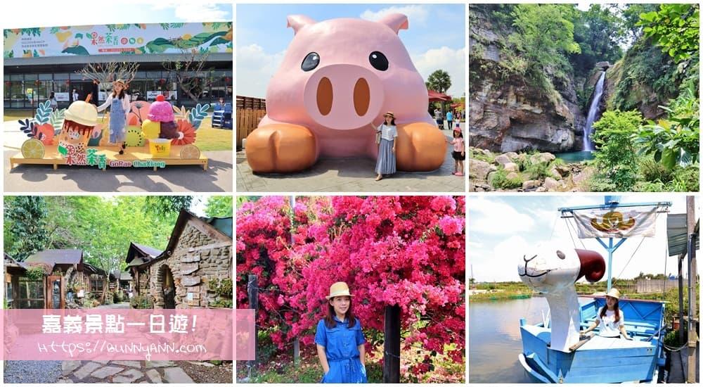 網站近期文章:2021嘉義景點|放假這樣玩嘉義|一日遊行程分享,有哪些必玩,銅板美食,住宿推薦給你