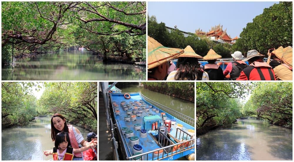 網站近期文章:台南景點》四草綠色隧道,絕美台版迷你亞馬遜河,乘竹筏漫遊水上綠色隧道~