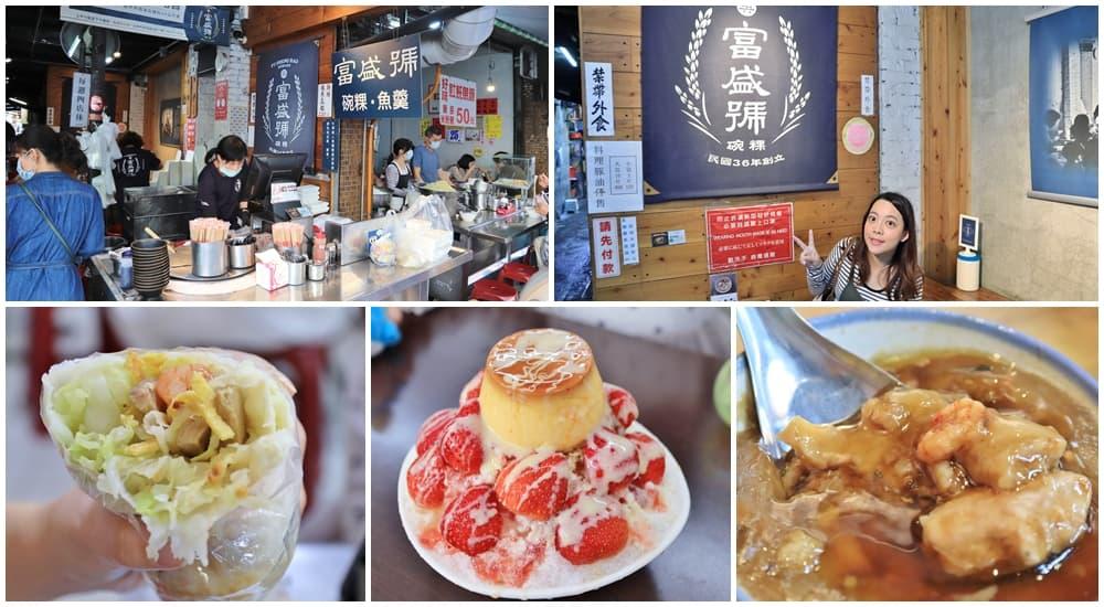 台南》先吃這幾家!國華街美食推薦,小卷米粉湯、金得春捲、富盛號碗粿,銅板價美食大集合
