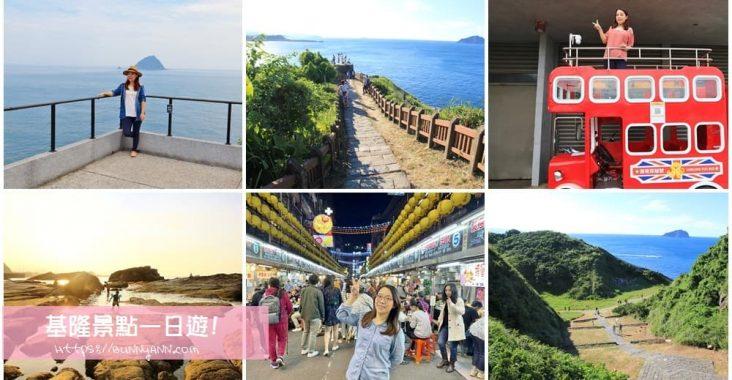 基隆一日遊 | 你不知的基隆超好玩!最美濱海車站、宮崎駿風之谷、象鼻岩跳點玩! @小兔小安*旅遊札記