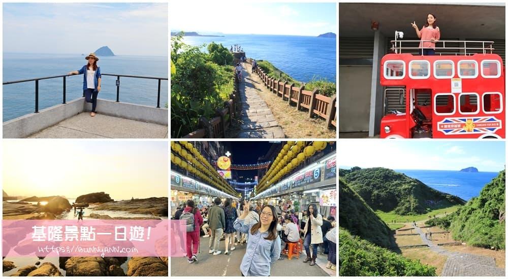 2021基隆一日遊 | 你不知的基隆超好玩!最美濱海車站、宮崎駿風之谷、象鼻岩跳點玩!