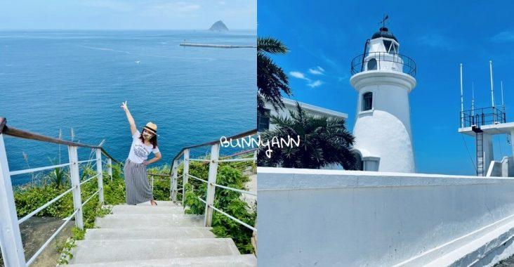 基隆景點》基隆燈塔,浪漫地中海風情,觀景平台眺望湛藍基隆嶼海景 @小兔小安*旅遊札記