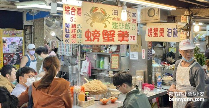 帶你吃基隆美食,20間觀光客必吃不踩雷美食&餐廳清單 @小兔小安*旅遊札記