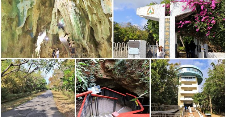 屏東》周末踏青!快來墾丁國家森林遊樂區,地底洞穴、巨大神木,森林小徑散步超愜意! @小兔小安*旅遊札記