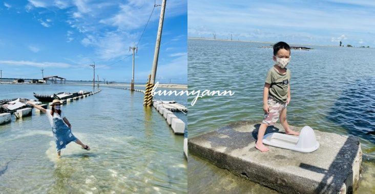 嘉義秘境白水湖壽島,海景第一排馬桶,美拍消失的島嶼和海潮馬路 @小兔小安*旅遊札記