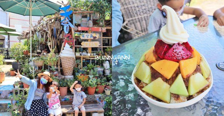 天台角冰店,小琉球人氣水果冰店,地址&菜單必點分享 @小兔小安*旅遊札記