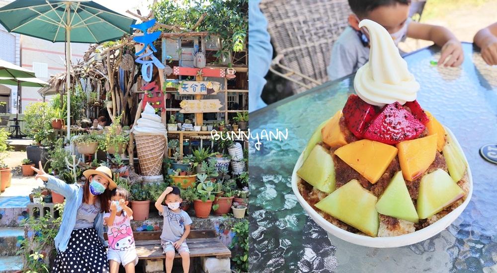 網站近期文章:天台角冰店,小琉球人氣水果冰店,地址&菜單必點分享