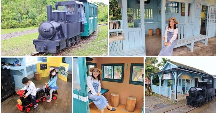 宜蘭三星天送埤車站,搭小火車好有趣,復古木造車站,小火車跟列車長等你來 @小兔小安*旅遊札記