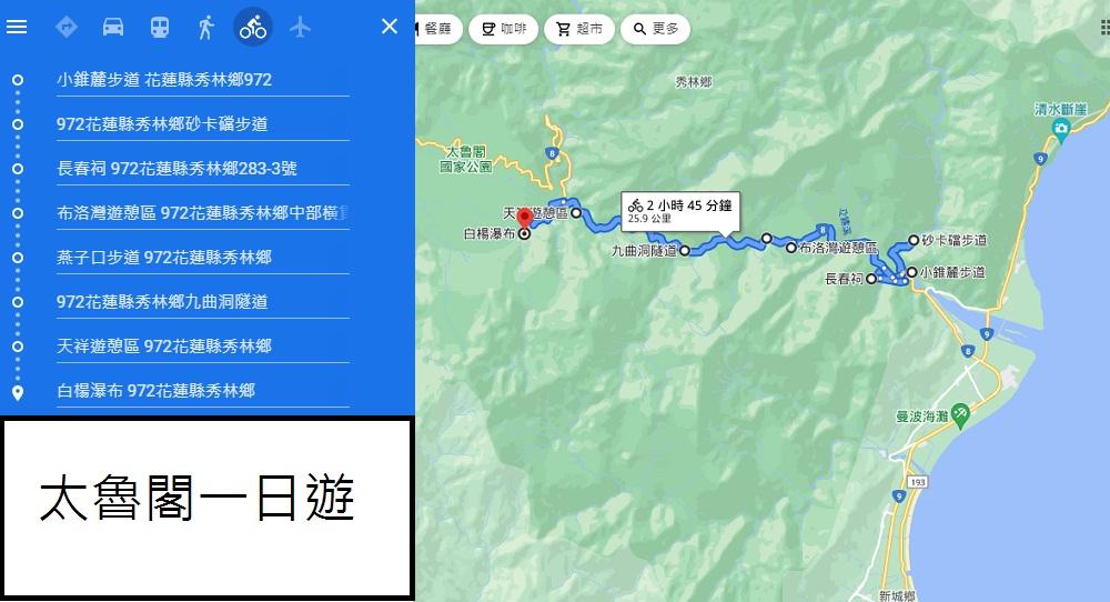 花蓮太魯閣景點》帶你玩太魯閣一日遊!峽谷步道、九曲洞、峽谷風情全分享