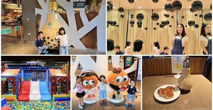 宜蘭》免門票景點!奇麗灣珍奶文化館,超酷燈泡珍珠奶茶,親子遊樂設施玩起來~ @小兔小安*旅遊札記