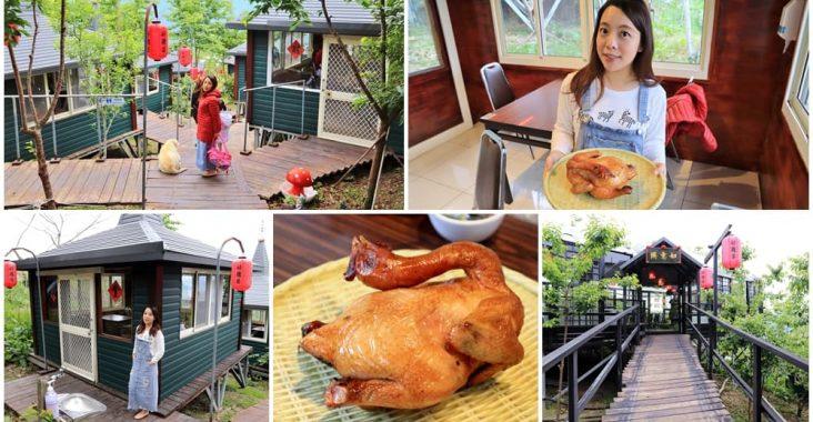 南投清境》好雞婆土雞城,雲端上的香草烤雞!人氣景觀餐廳,美麗風景配烤雞超奢侈 @小兔小安*旅遊札記