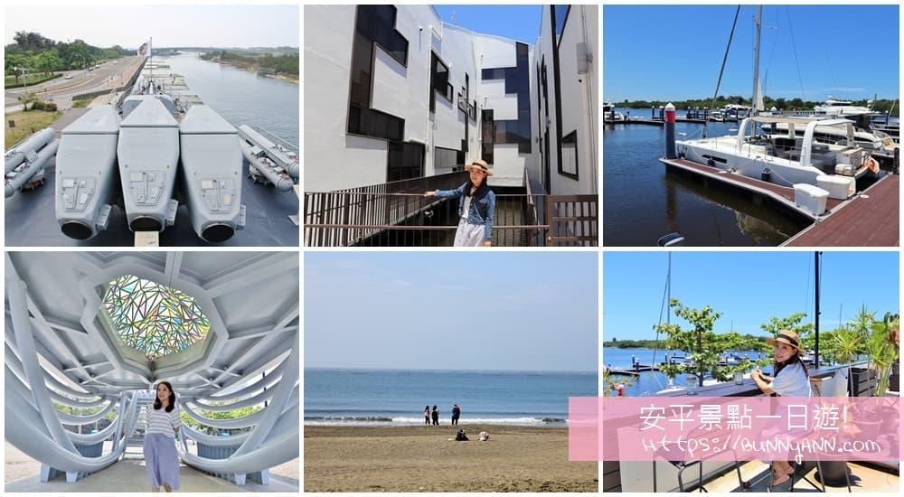 網站近期文章:2021台南安平景點一日遊,IG打卡、親子遊、綠色隧道一次玩個夠~