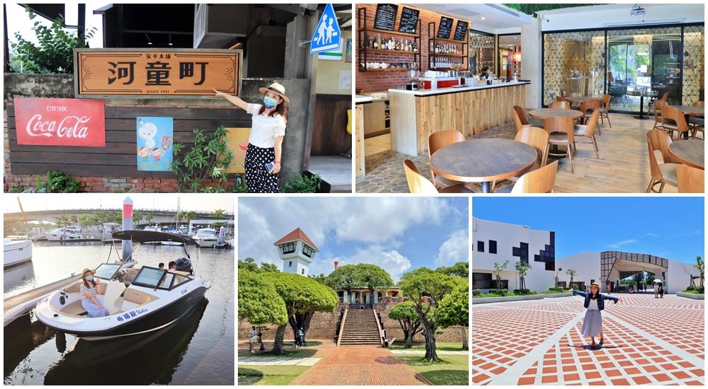 台南安平景點推薦,安平一日遊二日遊,必吃美食&親子全攻略