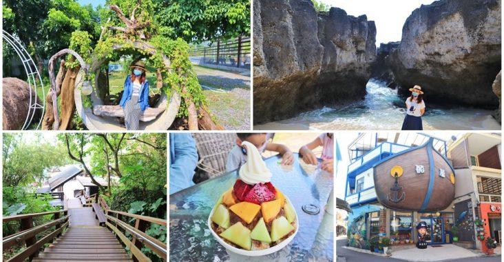 帶你玩小琉球兩天一夜,這樣玩二日遊行程,推薦路線地圖攻略 @小兔小安*旅遊札記