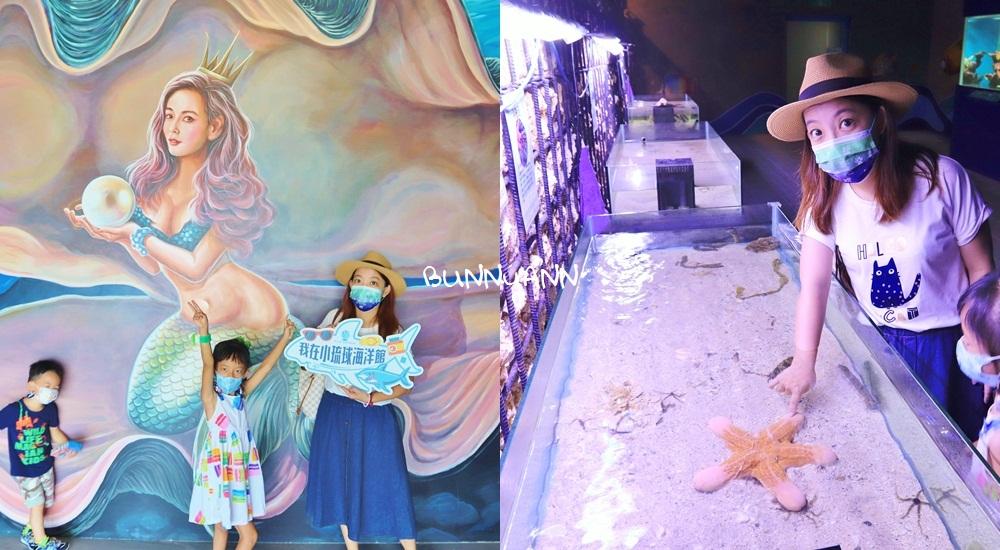 網站近期文章:小琉球海洋館,神奇海螺聽海,門票介紹&海星觸摸池體驗