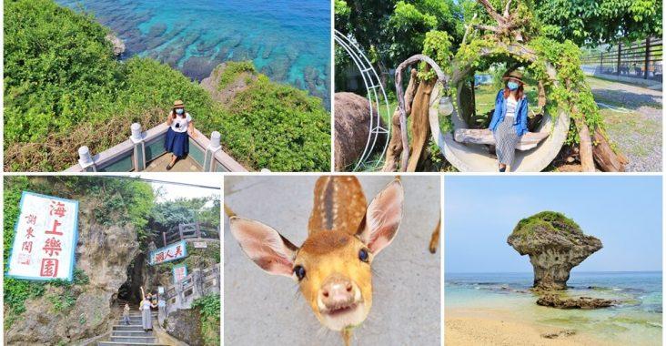 小琉球景點》超過20個小琉球必玩景點地圖&行程規劃全攻略 @小兔小安*旅遊札記