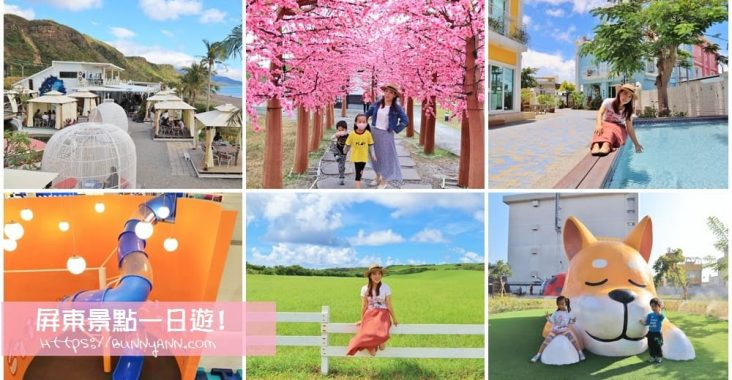 2021屏東景點|放假這樣玩屏東|一日遊路線分享,30個景點,住宿,美食推薦 @小兔小安*旅遊札記