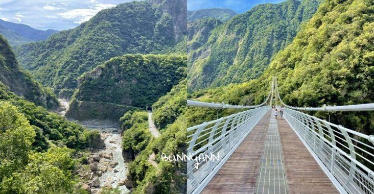 花蓮景點》山月吊橋,超美峽谷天空步道,太魯閣評論最佳健走賞景好去處 @小兔小安*旅遊札記