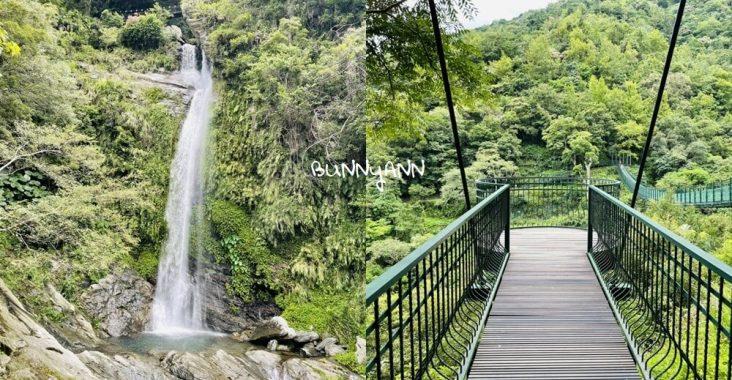 瓦拉米步道,輕鬆攻略山風瀑布與吊橋,全程三公里來回一小時 @小兔小安*旅遊札記