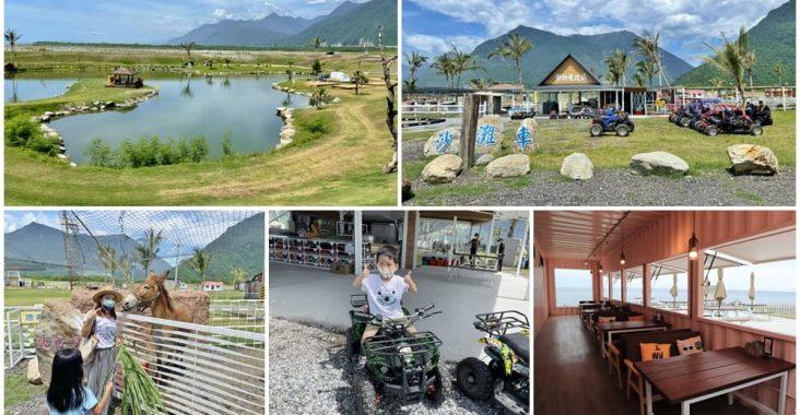 花蓮新景點》崇德瑩農場又一免費景點曝光,悠閒散步在紐西蘭牛牧場! @小兔小安*旅遊札記