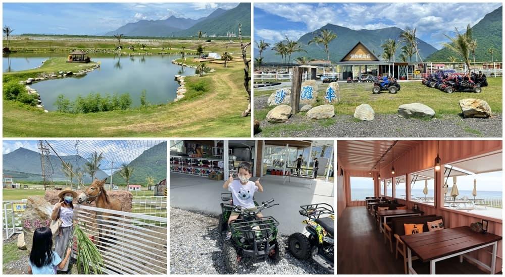網站近期文章:花蓮新景點》崇德瑩農場又一免費景點曝光,悠閒散步在紐西蘭牛牧場!