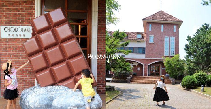 苗栗巧克力雲莊,手作巧克力DIY體驗,森林步道好悠閒 @小兔小安*旅遊札記