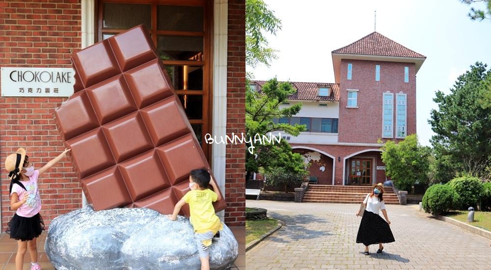 網站近期文章:苗栗巧克力雲莊,手作巧克力DIY體驗,森林步道好悠閒