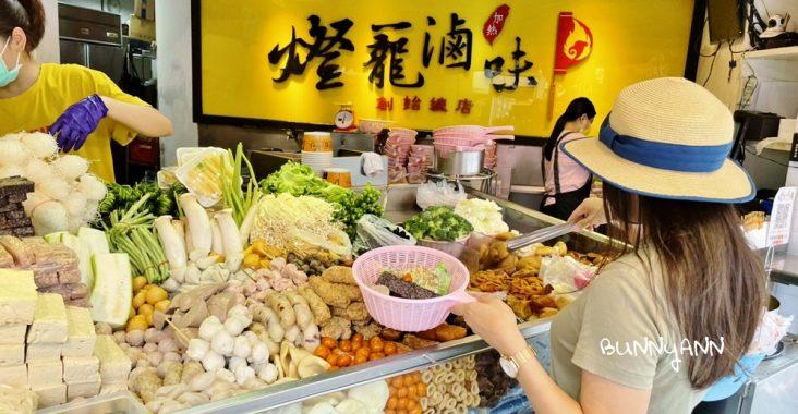 師大美食》台北師大夜市必吃清單,吃爆十間名店&攻略地圖 @小兔小安*旅遊札記