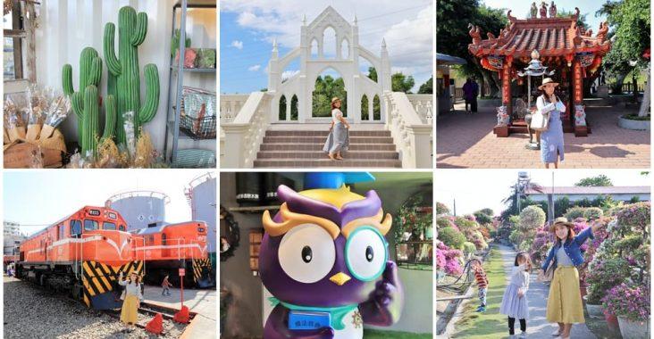 彰化免費景點分享,約會散步,親子旅行,彰化一日遊二日遊這樣玩 @小兔小安*旅遊札記