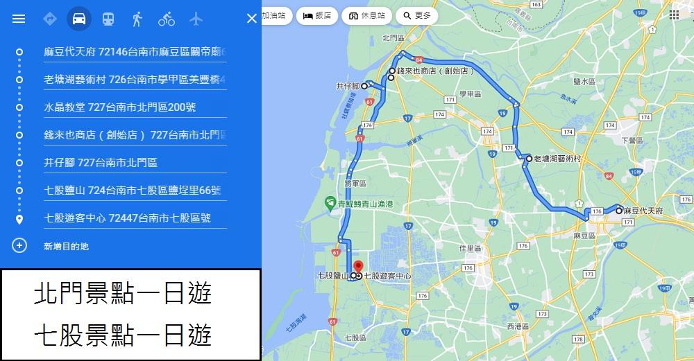 台南北門七股景點一日遊,熱門旅遊景點提案,路線地圖怎麼排
