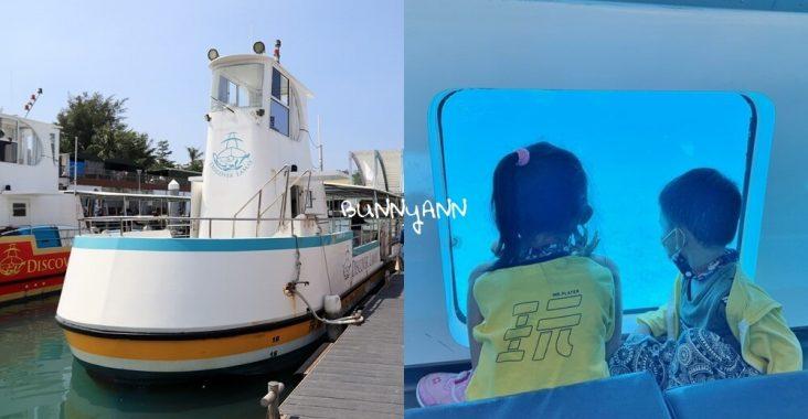 小琉球探索拉美半潛艇不好玩?看海龜&珊瑚海底美景還不錯 @小兔小安*旅遊札記